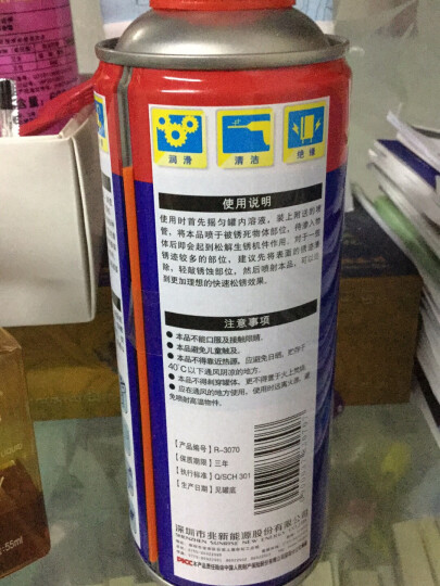 7CF 多功能防锈润滑剂 螺栓松动剂去锈剂防锈油 汽车除锈剂车窗润滑剂450ml 晒单图