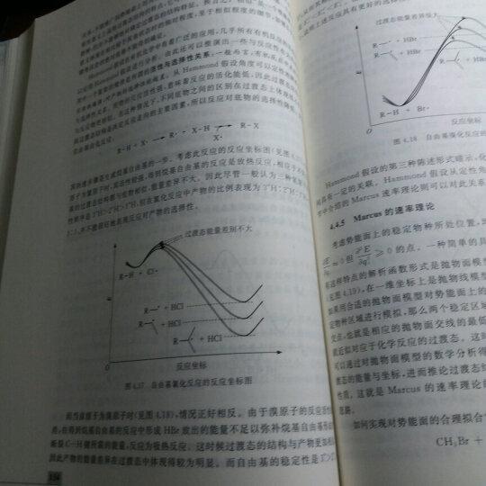 物理有机化学:结构与原理/高等学校教材 晒单图