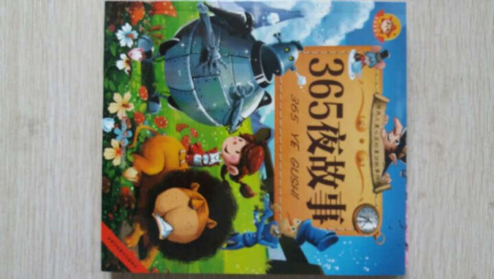 儿童睡前10分钟故事书(全8册)注音版儿童图书3-6岁少儿读物一二三年级课外书籍6-12岁 晒单图