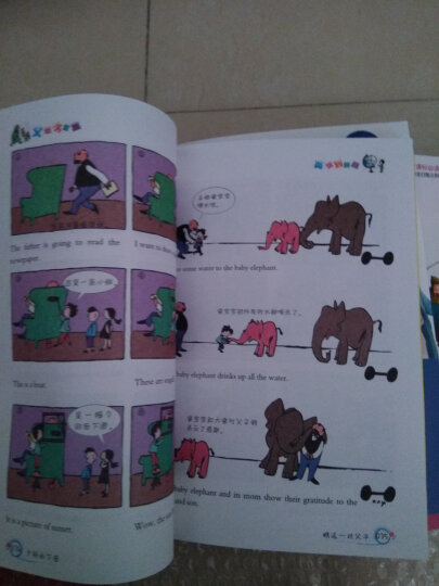父与子全集漫画 彩色双语中英对照版儿童漫画书籍英汉互译图书连环画少儿英语彩色版0-3-6岁 晒单图