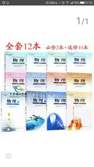 重难点手册 高中物理2(必修 RJ 第七版) 晒单图