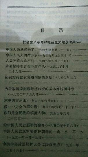 正版二手 毛泽东选集第五卷 1977年 晒单图
