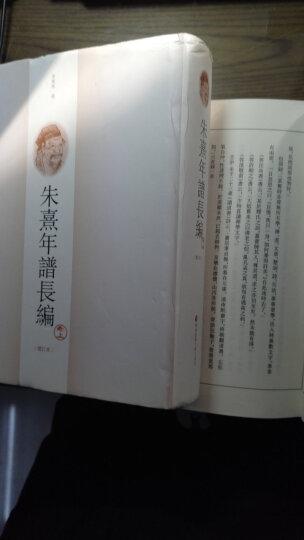 朱熹年谱长编(增订版)(繁体竖排版)(套装上下卷) 晒单图