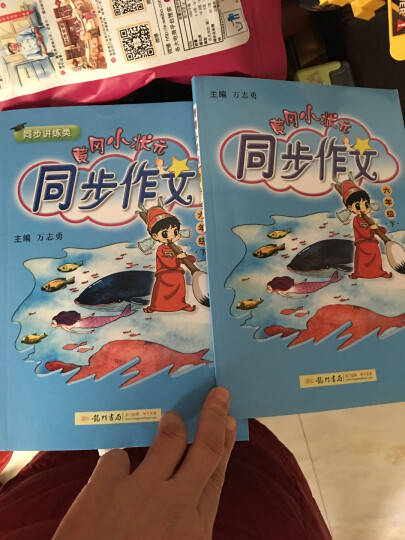 2017春黄冈小状元同步字帖 六年级(下)R人教版 晒单图