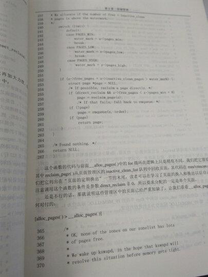 LINUX内核源代码情景分析(上) 晒单图