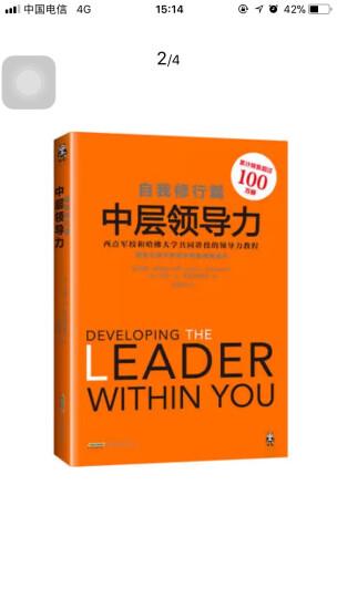 中层领导力:西点军校和哈佛大学共同讲授的领导力教程大全集 套装三册 团队建设篇 管理  晒单图