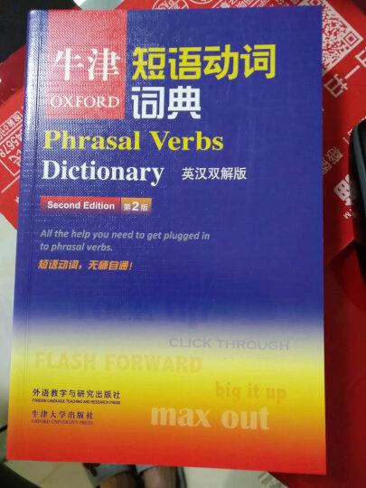 牛津短语动词词典 英汉双解版 第2版 晒单图