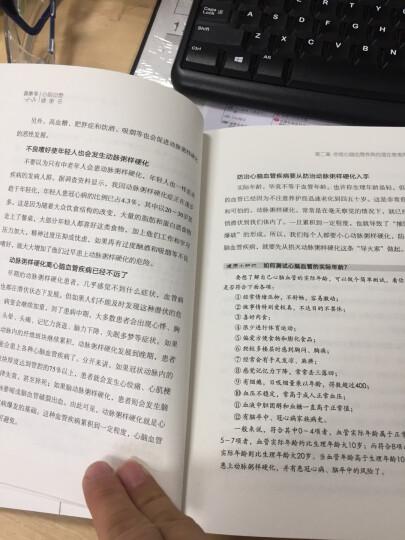 中国慢性疾病防治基层医生诊疗手册 心血管病学分册(2016年版)/基层医师口袋书系列 晒单图