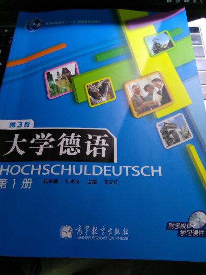 """普通高等教育""""十一五""""国家级规划教材:大学德语4(教学参考书)(第3版) 晒单图"""