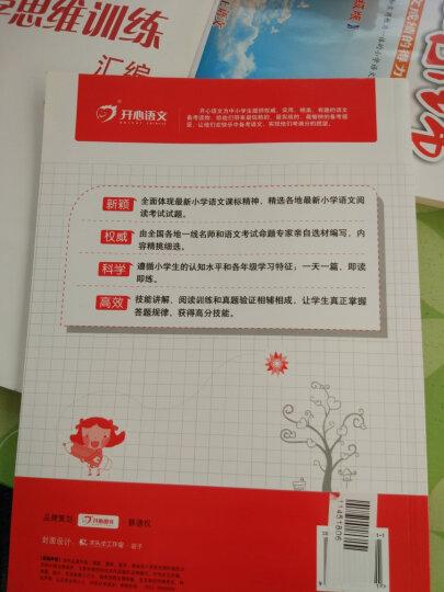开心语文 小学语文阅读训练100篇:四年级(修订版) 晒单图