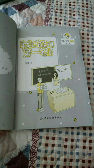 男孩版-陶小宝日记:我是最棒的 晒单图