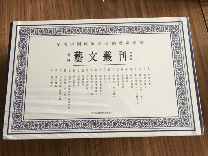艺文丛刊第二辑(套装十八种共23册) 晒单图