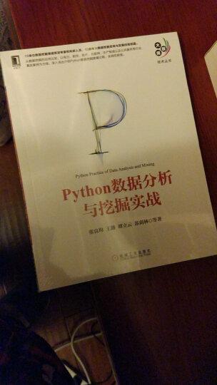 Python数据分析与挖掘实战 晒单图