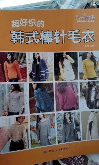 正版 超好织的韩式棒针毛衣 让没拿过棒针的你实现自己打毛衣的夙愿 韩版女士毛衣编织教程 书 晒单图