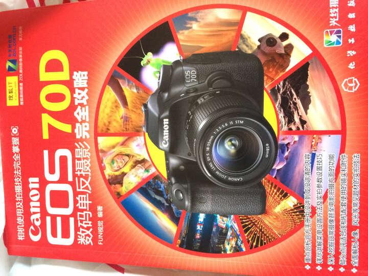 Canon EOS 70D数码单反摄影完全攻略 晒单图