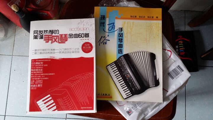 网友热荐的简谱:手风琴金曲60首(浅易娱乐版) 晒单图