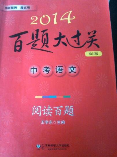2014百题大过关:中考语文·阅读百题(修订版) 晒单图