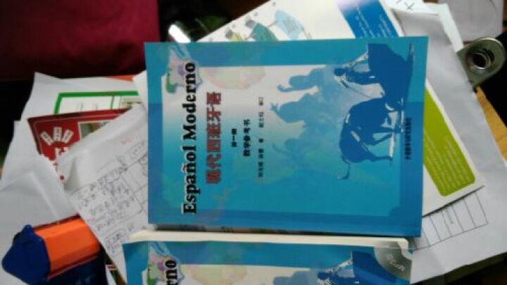 现代西班牙语-教学参考书-第一册 晒单图
