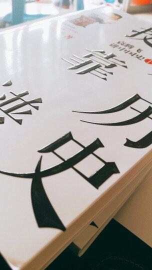 【正版包邮】这个历史挺靠谱:袁腾飞讲历史 套装全3册 升级珍藏版 晒单图