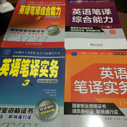 全国翻译资格水平考试辅导丛书 CATTI 二三级笔译 英语笔译常用词语应试手册 二三级通用 晒单图