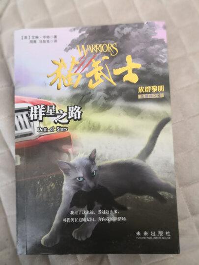 群星之路:猫武士族群黎明五部曲之6 晒单图