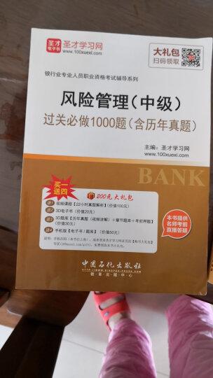 正版2020年银行从业资格考试教材 风险管理(中级)教材 过关必做1000题 含历年真题 全套2本 晒单图
