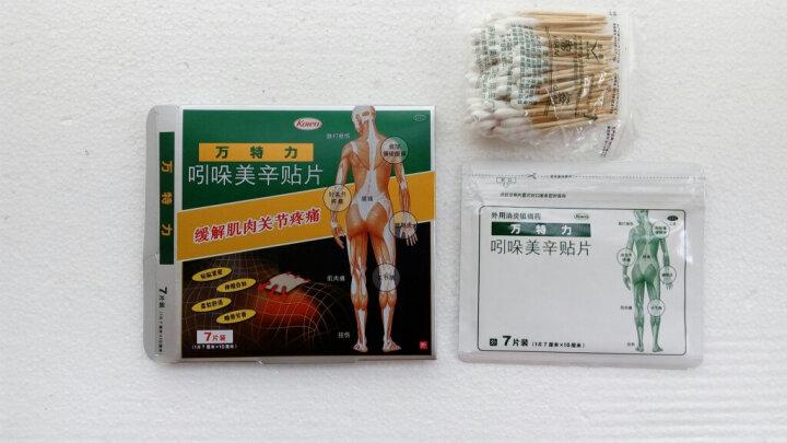 万特力  吲哚美辛贴片 7片 1盒 晒单图