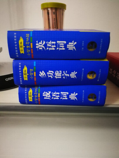 小学生多功能字典 开心辞书 英语成语词典 新华字典1-6年级学生英汉套装工具书学习教辅 晒单图