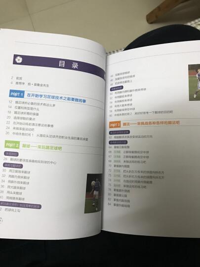 少年足球技术与训练完全图解 晒单图
