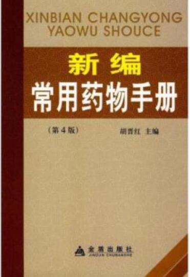 新编常用药物手册(精装·第4版) 晒单图