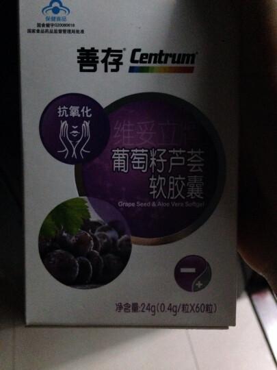 惠氏善存沛优葡萄籽芦荟软胶囊 60粒*2瓶 晒单图