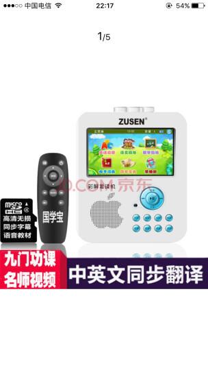自由声(ZUSEN) ZS-626+ 自由声ZS-628复读机磁带录音机中英文教材同步显示U盘CD 基础版(以旧换新专用,拍前请咨询客服) 晒单图