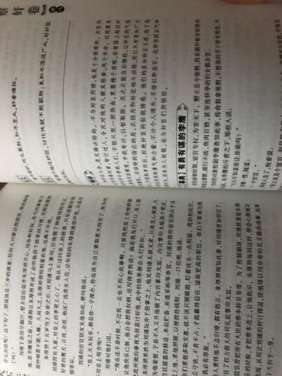 天下无谋之秘卷八书全套8册 罗织经 小人经 权谋术 守弱学 韬晦书 止学 解厄鉴 仕经 晒单图