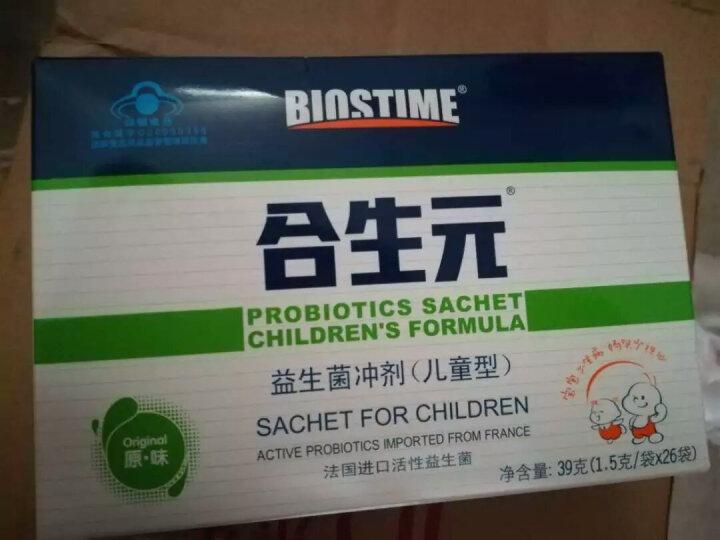 合生元(BIOSTIME)儿童益生菌粉(益生元)奶味48袋装(0-7岁宝宝婴儿幼儿  法国进口活性益生菌 ) 晒单图