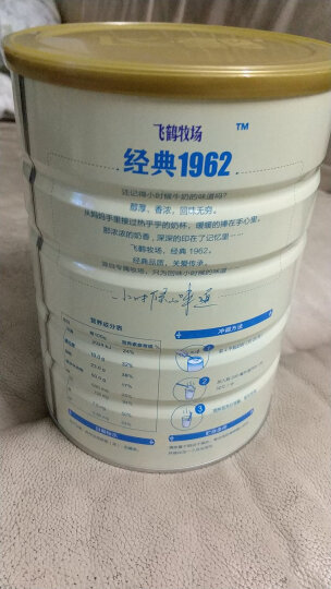 飞鹤(FIRMUS) 【买一送一】飞鹤牧场经典1962加锌铁钙成人学生奶粉900g/罐 冲饮早餐 晒单图