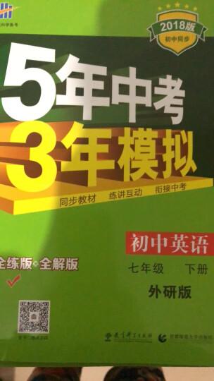 曲一线官方正品 2019版五年中考三年模拟七年级下册英语外研版WY 5年中考3年模拟7年级英语 晒单图