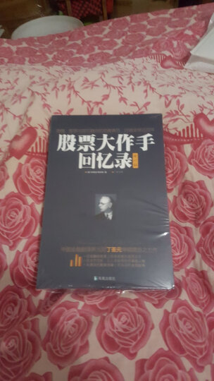 股票大作手回忆录(修订版) 埃德温勒菲弗 管理经济 书籍 晒单图