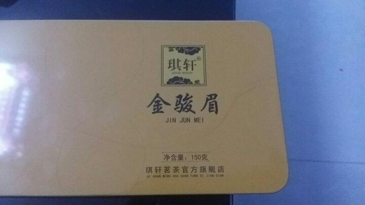 琪轩茶叶  金骏眉桐木关武夷山红茶300g礼盒装 晒单图