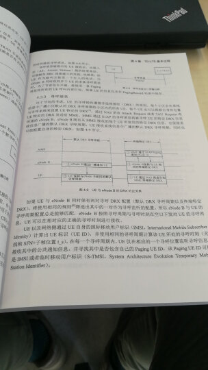 TD-LTE技术原理与系统设计 晒单图