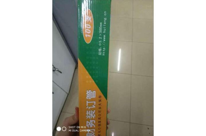 惠朗(huilang)HL508/50D/518财务装订机专用铆管 晒单图