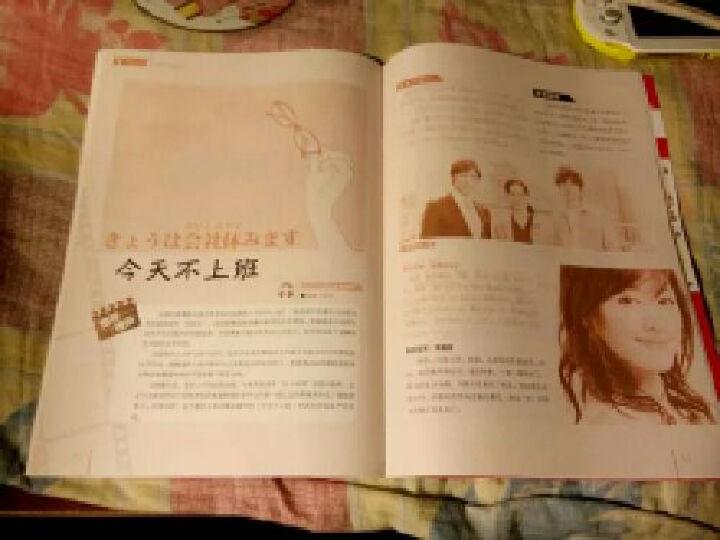 一番日本语(2015年4月第4期 中日双语·有声杂志 附光盘) 晒单图