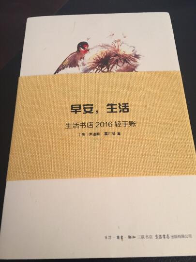 早安,生活:生活书店2016轻手账(黄) 晒单图
