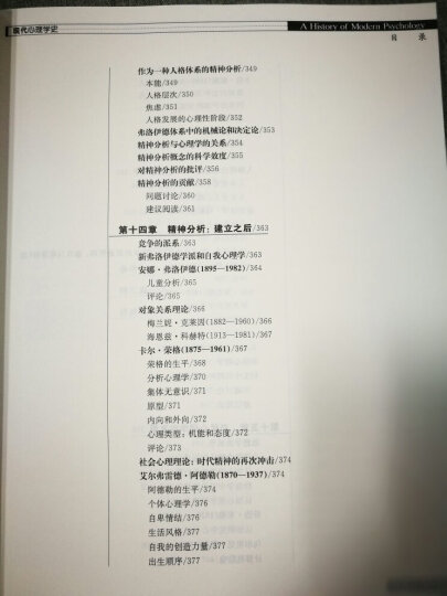 现代心理学史(第8版) 晒单图
