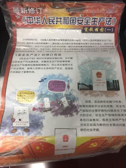 安全生产法宣传周海报招贴挂图 HAT1905 新修订《安全生产法》宣教挂图  8张/套 晒单图