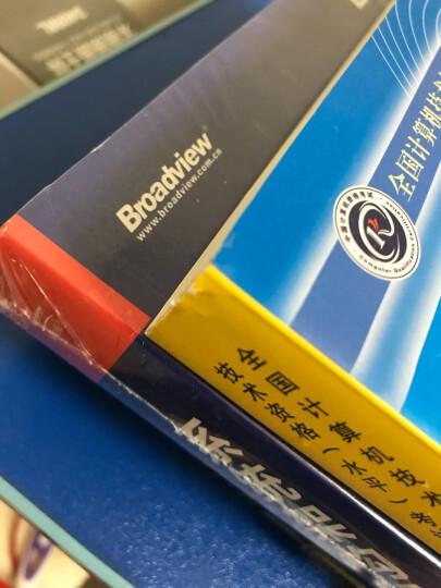 全国计算机技术与软件专业技术资格(水平)考试参考用书:系统架构设计师考试全程指导(第2版) 晒单图