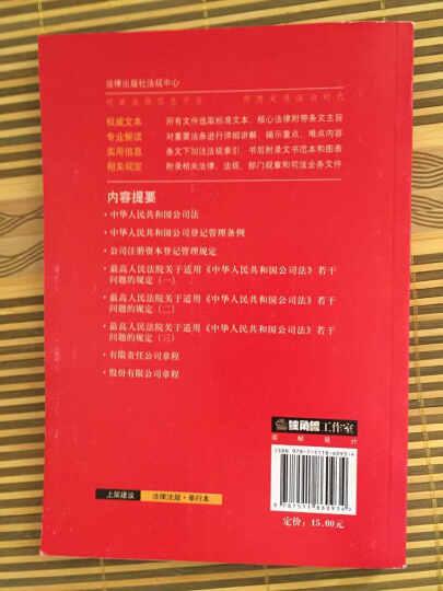 法律单行本注释本系列:中华人民共和国公司法注释本(最新修正版) 晒单图