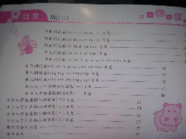 A+A幼小衔接全课程:拼音2(测试卷) 晒单图