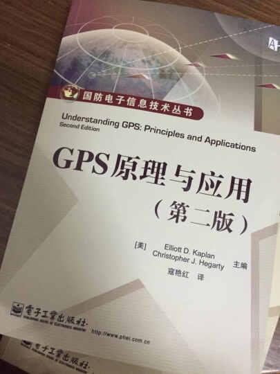 国防电子信息技术丛书:GPS原理与接收机设计 晒单图