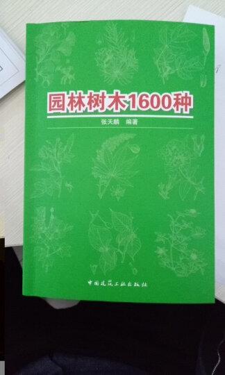 园林树木1600种 晒单图
