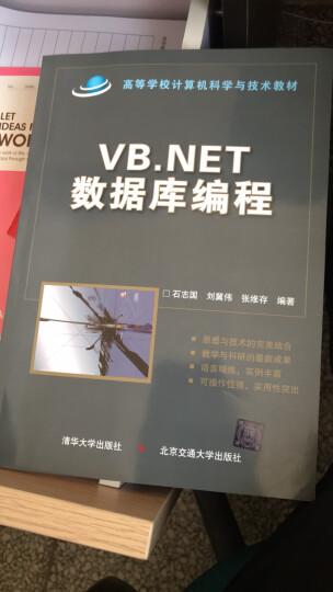 VB.NET数据库编程/高等学校计算机科学与技术教材(附光盘) 晒单图